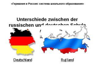 Unterschiede zwischen der russischen und deutschen Schule Различия русской и