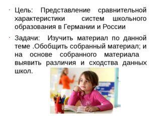 Цель: Представление сравнительной характеристики систем школьного образования