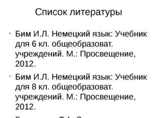 Список литературы Бим И.Л. Немецкий язык: Учебник для 6 кл. общеобразоват. уч