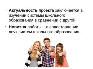 Актуальность проекта заключается в изучении системы школьного образования в с