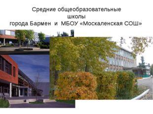Средние общеобразовательные школы города Бармен и МБОУ «Москаленская СОШ»