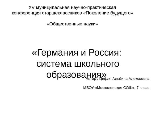 XV муниципальная научно-практическая конференция старшеклассников «Поколение...