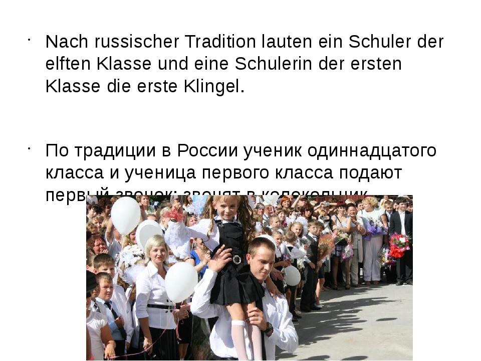 Nach russischer Tradition lauten ein Schuler der elften Klasse und eine Schul...