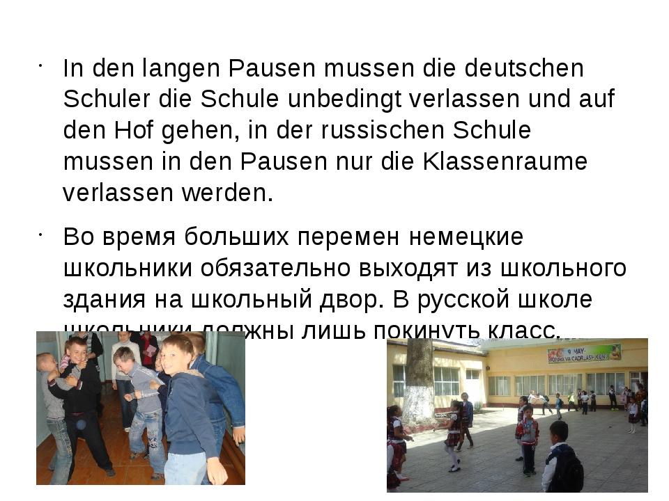 In den langen Pausen mussen die deutschen Schuler die Schule unbedingt verlas...
