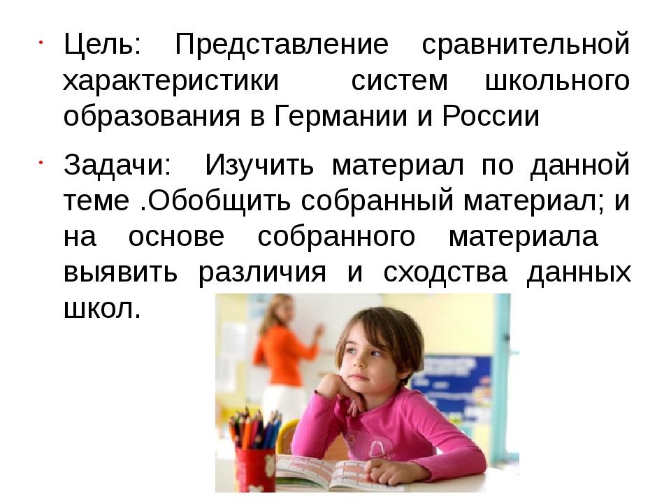 Цель: Представление сравнительной характеристики систем школьного образования...