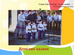 """Донские казаки """"Слава тебе, Господи, что мы казаки…"""". Из молитвы донских каз"""