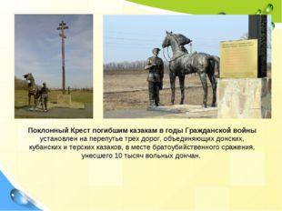 Поклонный Крест погибшим казакам в годы Гражданской войны установлен на переп