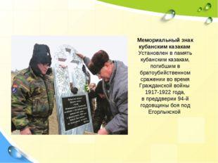 Мемориальный знак кубанским казакам Установлен в память кубанским казакам, по