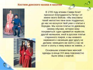 Костюм донского казака и казачки Основными элементами женской одежды в конце
