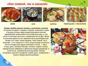 кулеш уха Казаки любят вкусно поесть и угостить гостей. Во время походов в Ту
