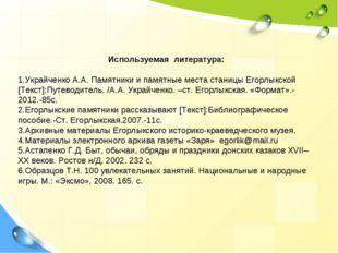 Используемая литература: 1.Украйченко А.А. Памятники и памятные места станицы