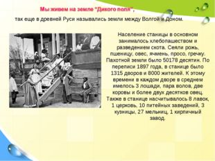 Население станицы в основном занималось хлебопашеством и разведением скота. С