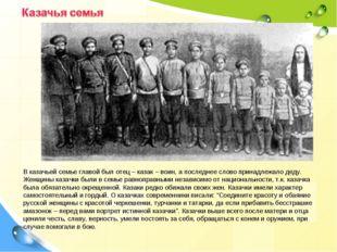 В казачьей семье главой был отец – казак – воин, а последнее слово принадлежа