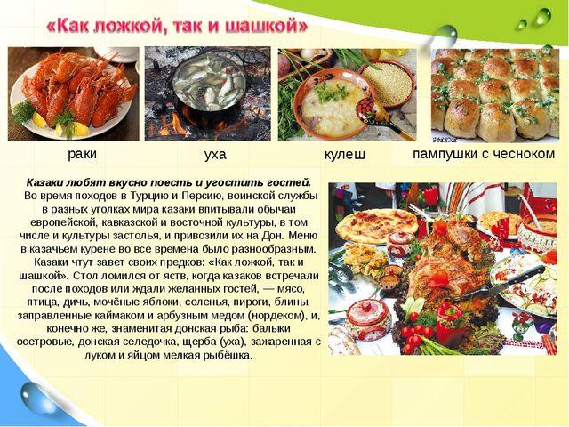 кулеш уха Казаки любят вкусно поесть и угостить гостей. Во время походов в Ту...