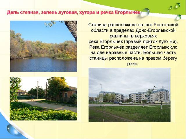 Станица расположена на югеРостовской области в пределахДоно-Егорлыкской рав...