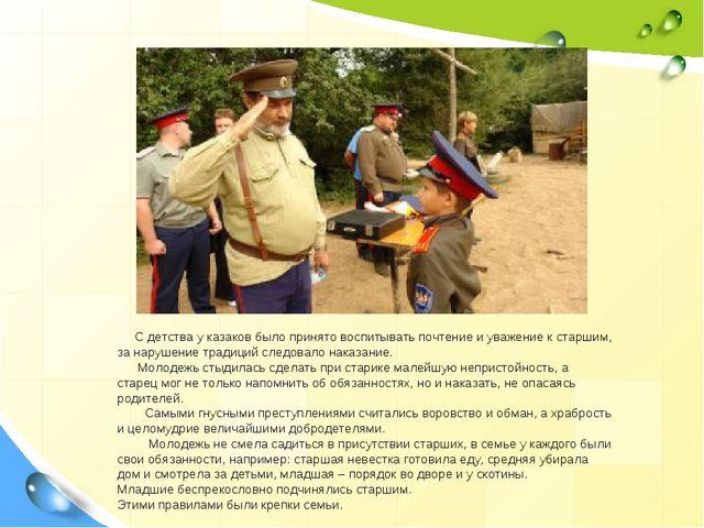 С детства у казаков было принято воспитывать почтение и уважение к старшим,...