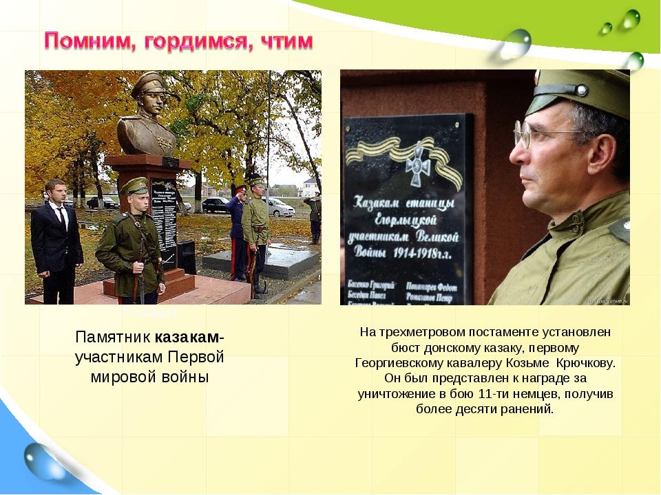 Product Памятникказакам- участникам Первой мировой войны На трехметровом пос...