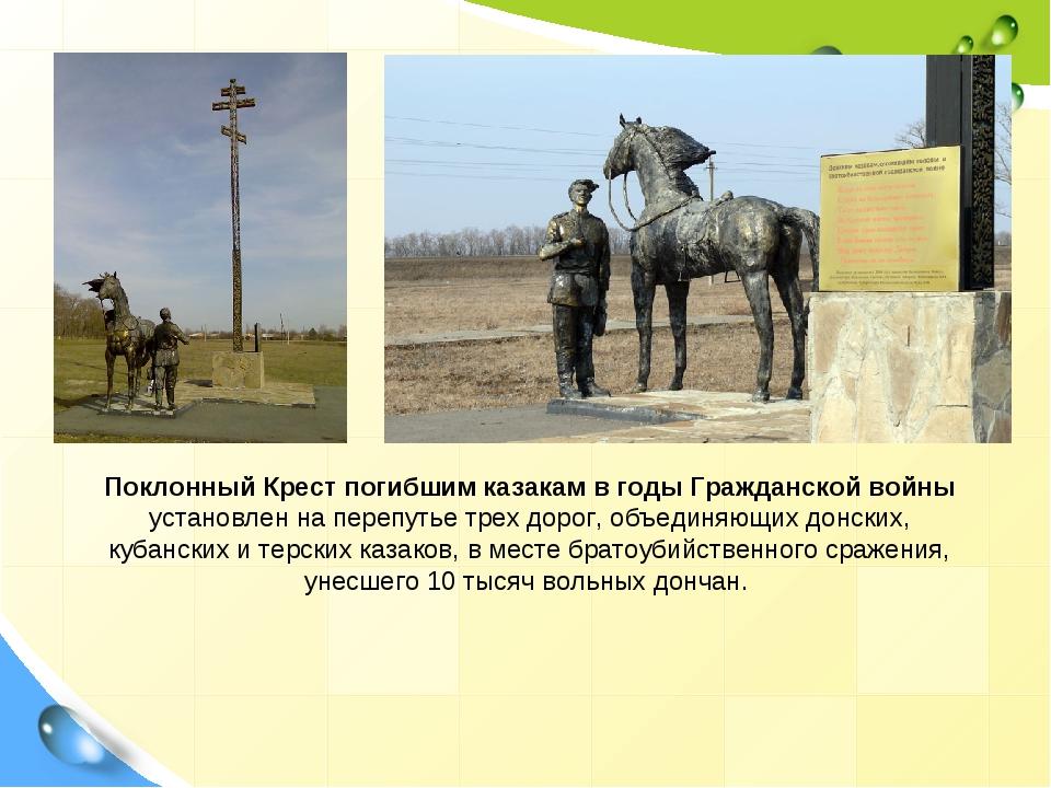 Поклонный Крест погибшим казакам в годы Гражданской войны установлен на переп...