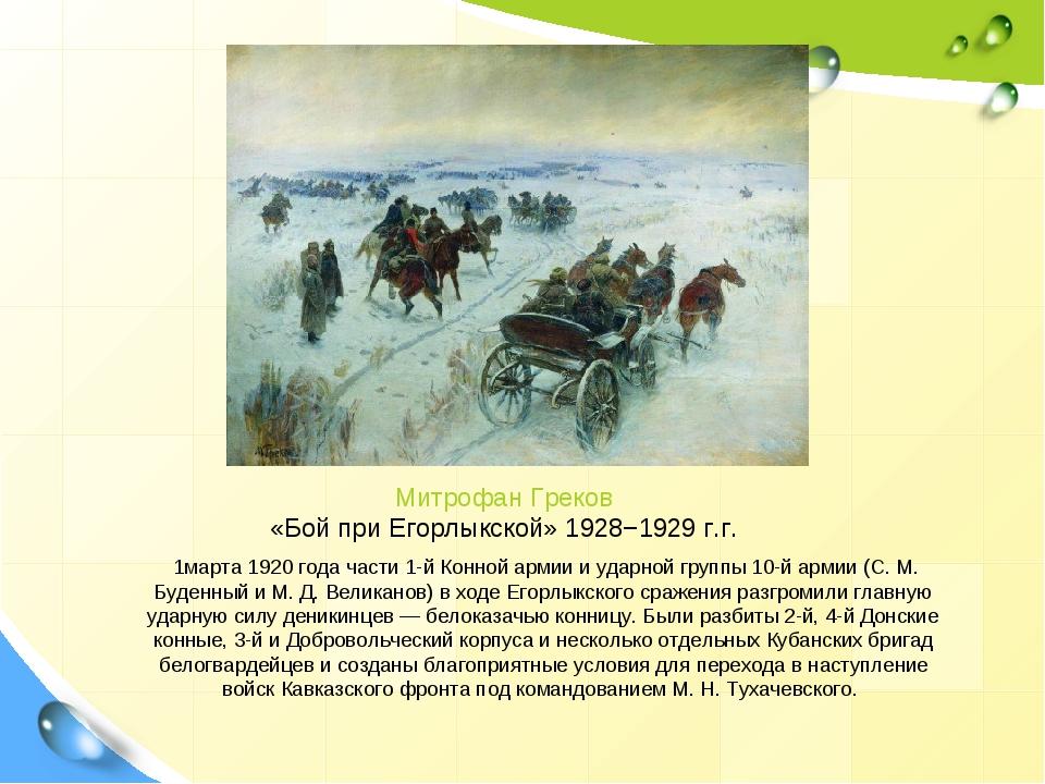 1марта 1920 года части 1-й Конной армии и ударной группы 10-й армии (С. М. Б...