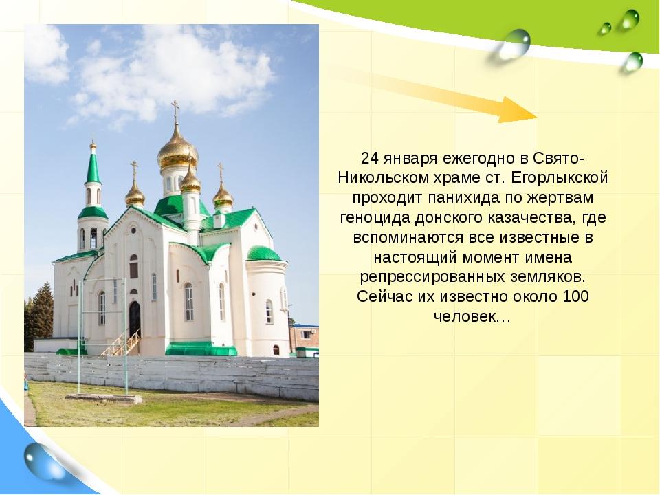 Product 24 января ежегодно в Свято-Никольском храме ст. Егорлыкской проходит...