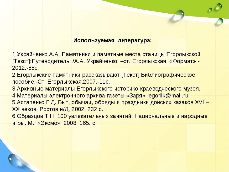 Используемая литература: 1.Украйченко А.А. Памятники и памятные места станицы...