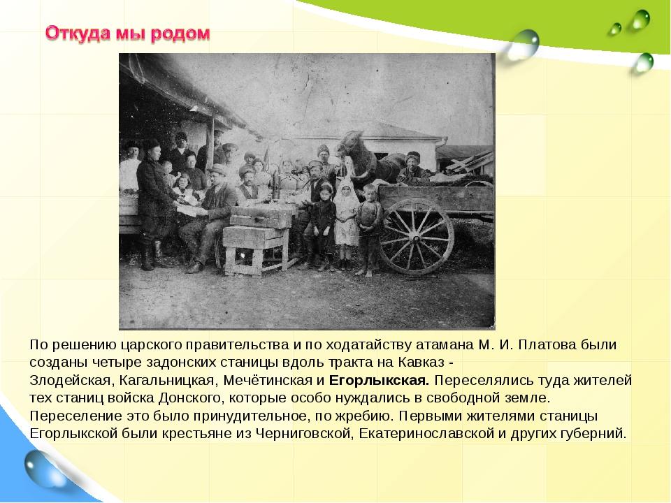 По решению царского правительства и по ходатайству атаманаМ.И.Платовабыли...