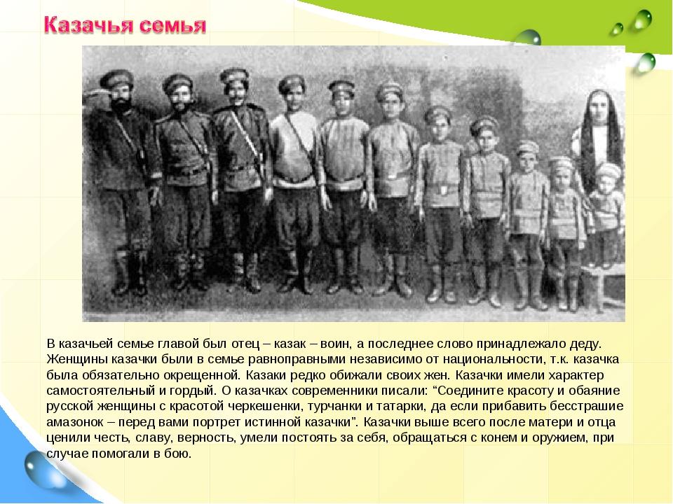 В казачьей семье главой был отец – казак – воин, а последнее слово принадлежа...