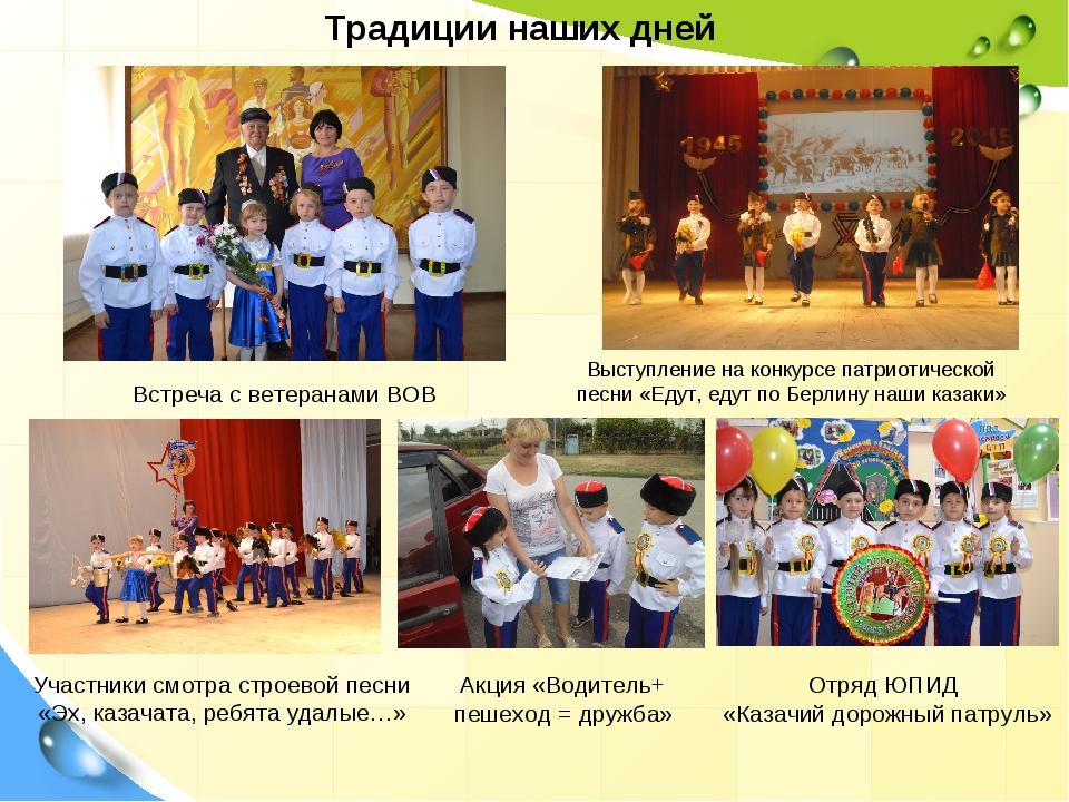 Product Встреча с ветеранами ВОВ Выступление на конкурсе патриотической песни...