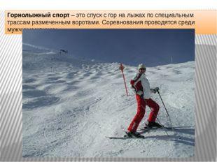 Горнолыжный спорт – это спуск с гор на лыжах по специальным трассам размеченн