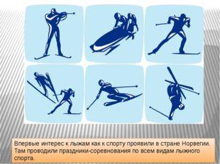 Впервые интерес к лыжам как к спорту проявили в стране Норвегии. Там проводил