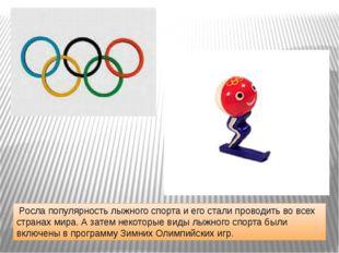 Росла популярность лыжного спорта и его стали проводить во всех странах мира