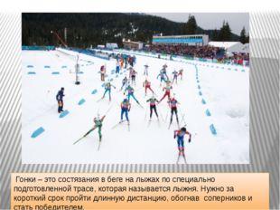 Гонки – это состязания в беге на лыжах по специально подготовленной трасе, к