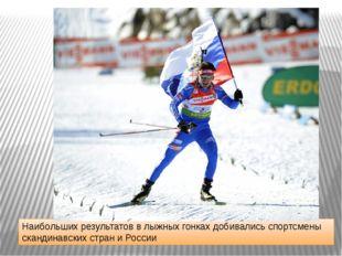 Наибольших результатов в лыжных гонках добивались спортсмены скандинавских ст
