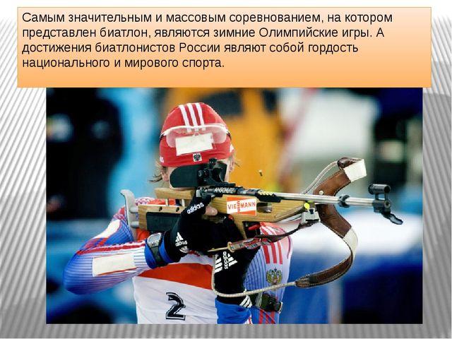 Самым значительным и массовым соревнованием, на котором представлен биатлон,...