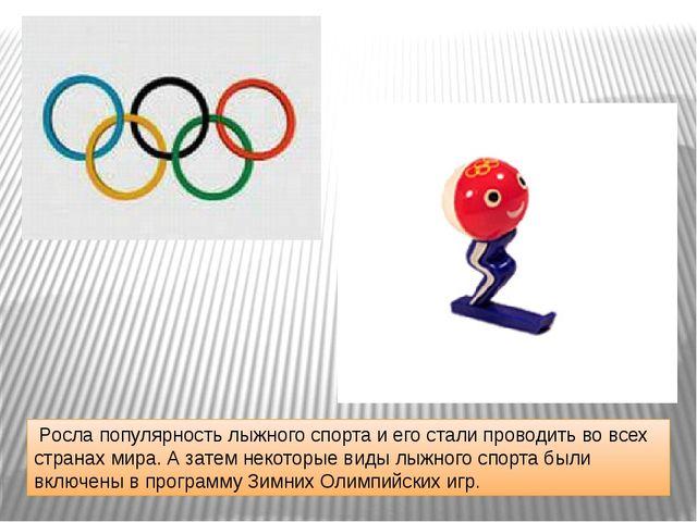 Росла популярность лыжного спорта и его стали проводить во всех странах мира...