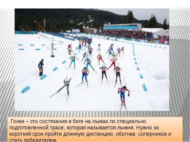 Гонки – это состязания в беге на лыжах по специально подготовленной трасе, к...