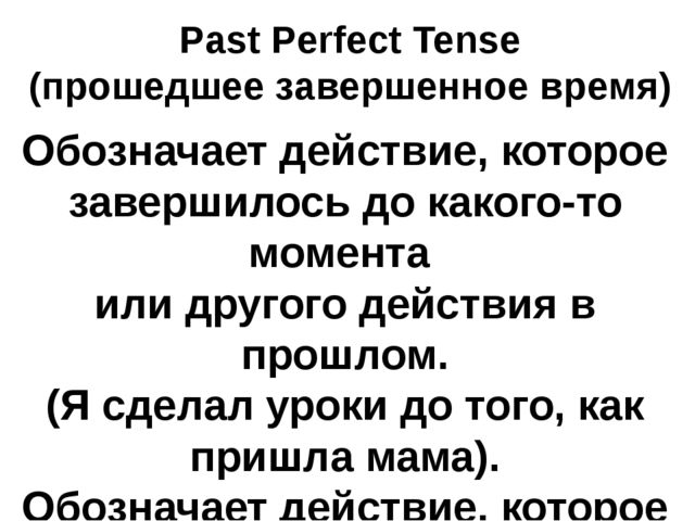 Past Perfect Tense (прошедшее завершенное время) Обозначает действие, которое...