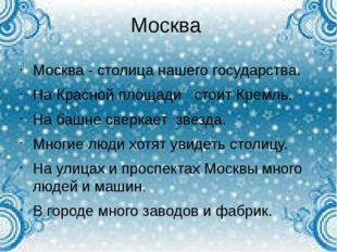 Москва Москва - столица нашего государства. На Красной площади стоит Кремль.