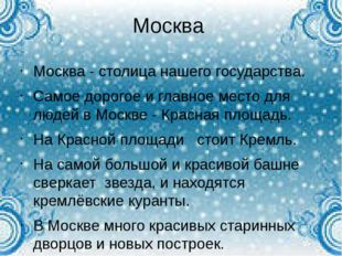 Москва Москва - столица нашего государства. Самое дорогое и главное место для
