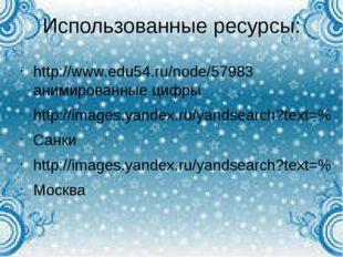 Использованные ресурсы: http://www.edu54.ru/node/57983 анимированные цифры ht