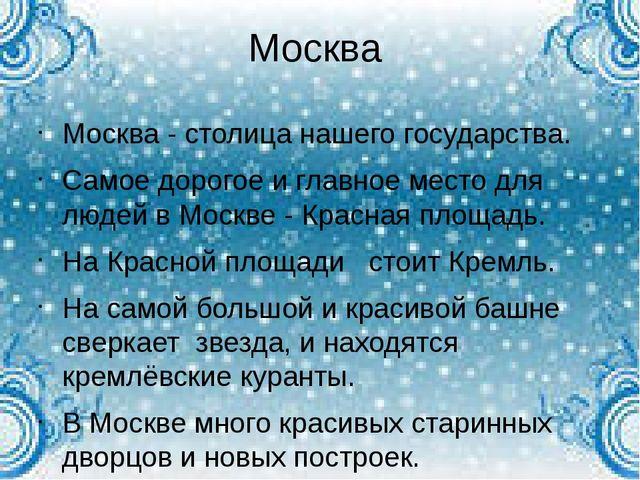 Москва Москва - столица нашего государства. Самое дорогое и главное место для...