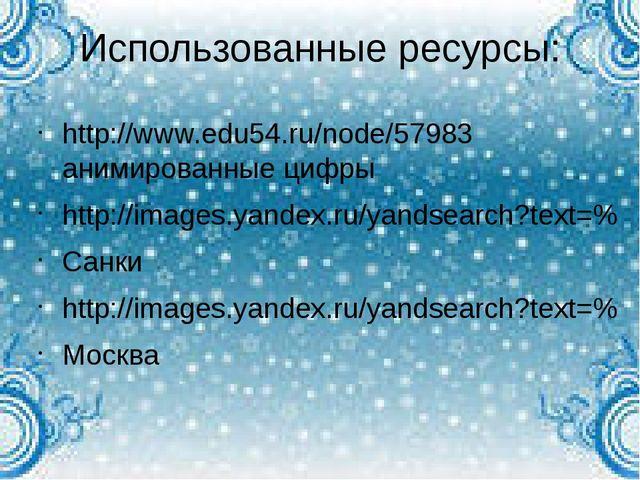 Использованные ресурсы: http://www.edu54.ru/node/57983 анимированные цифры ht...