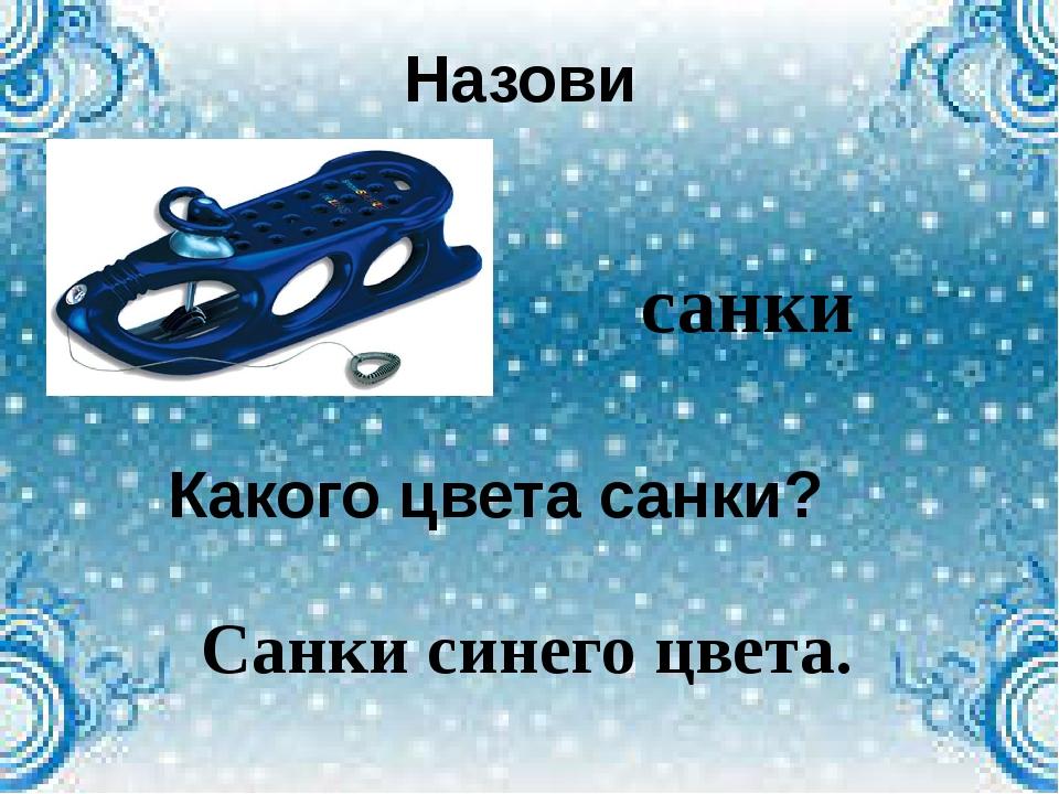 Назови санки Какого цвета санки? Санки синего цвета.