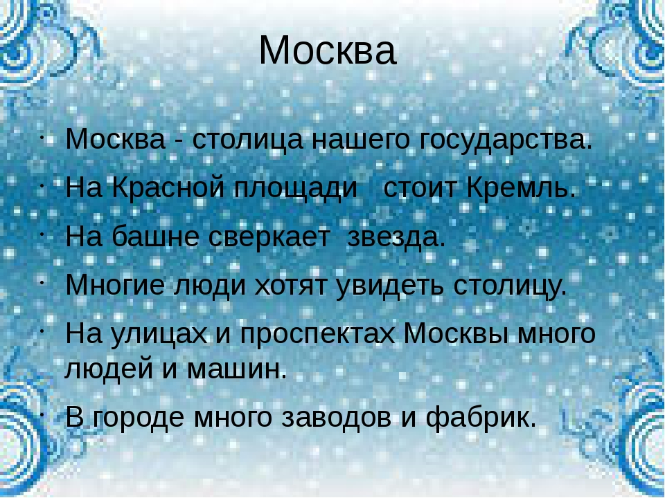Москва Москва - столица нашего государства. На Красной площади стоит Кремль....