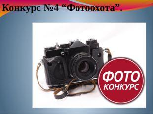 """Конкурс №4 """"Фотоохота""""."""