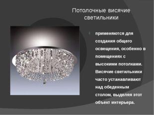 Потолочные висячие светильники применяются для создания общего освещения, осо