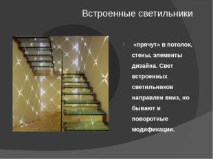 Встроенные светильники «прячут» в потолок, стены, элементы дизайна. Свет встр
