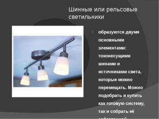 Шинные или рельсовые светильники образуются двумя основными элементами: токон