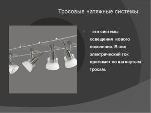 Тросовые натяжные системы - это системы освещения нового поколения. В них эле