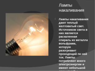 Лампы накаливания Лампы накаливания дают теплый желтоватый свет. Источником с